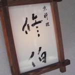 京料理「修伯」で 鱧と冬瓜かますの柚庵あまだいと蕪むかごご飯