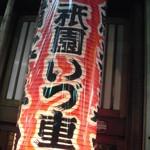 京寿司「祇園いづ重」で鯖姿寿司と鱧そぼろの箱寿司鯖の肝旨煮