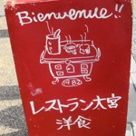 洋食「レストラン大宮」で奇跡の牡蠣安芸の一粒で馳走カキフライ