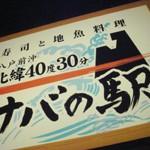寿司と地魚料理「サバの駅」で 八戸前沖プレミアム銀サバづくし
