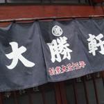 中華料理「大勝軒」で 創業来空気と小器湯洲麺にんまり汁錦飯