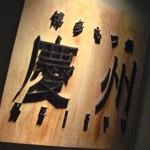 博多もつ鍋「慶州」でレバ刺白センマイ刺に塩テールスープもつ鍋