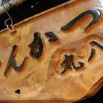 とんかつ「丸八」支店で オーロラソースのカキフライ生姜焼もいい