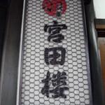 うなぎ「宮田楼」で ひつまぶし四段活用大須観音老舗の焼きぶり