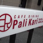 CAFE DINING「Pali Kari」で 身と皮の香ばしきすずきのポワレ