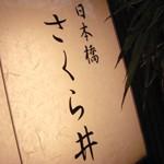 寿司割烹「日本橋 さくら井」で 鮭いくら丼鮪ユッケ丼真鯛利休丼
