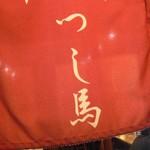 中華そば「つし馬」で 青森煮干の中華そばと特濃バリ煮干し旨し