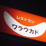 レストラン「WARAUKADO」で 仙台牛ハンバーグ笑顔に福来る