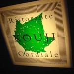 Ristrante「KOUJI Cordiale」で 青物横丁の真っ当イタリアン