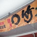 中華そば「麺屋○竹」で 名物中華そば魚出汁深い旨みと完成度