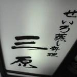 せいろ蒸し料理「三原」で 三色せいろきざみ焼き穴子せいろ蒸し