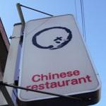 Chinese restaurant「わさ」で 堪らんカキの四川風と咸魚炒飯