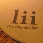 Bar「lii」で チョコレート×ヘーゼルナッツの洒脱とグラッパの酩酊