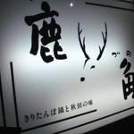秋田の味「鹿角」で 子持ちずし鰰とんぶり長芋きりたんぽ鍋