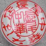 中華そば「長尾」浜田店で 煮干しの小青森煮干し中華を振り返る