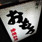 沖縄料理「おもろ」で 豚尾のおもろ煮豆腐よう草分け沖縄料理店