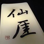 和食「仙厓」で師走の献立アリスの祝い花と仙厓師匠に思うところ