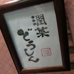 潤菜「どうしん」で ゆき菜むかご海老芋団子八ッ頭煮百合根ご飯