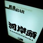 刺身Bar「河岸頭」で マテ貝がごめ昆布醤油鮪アゴ焼鰍鍋鯛めし