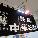 中華そば「長尾」青森物産展で 再会ごぐ煮干あの風景へトリップ