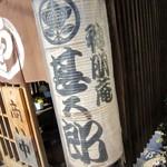 うどんそば「神明庵 甚五郎」でくたくた煮込み肉汁うどんの透明感