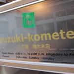 おこめやカフェ「八丁堀 鈴木米店」で まぐろユッケご飯優し旨し