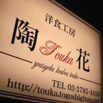 洋食工房「陶花」で 4片のカキフライとフォアグラ入りハンバーグ