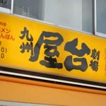 博多屋台料理「九州屋台劇場」で白湯スープ炒めの焼ちゃんぽん