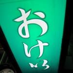 餃子の店「おけ似」で 軽やかなる旨さの餃子と澄んだ滋味湯麺