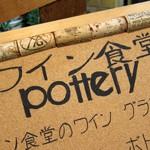 ワイン食堂「ポットリー」で カキボールに再会廣田のカキフライ