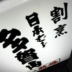 割烹「多賀山」で カキフライ定食路地裏割烹ひるどきの熱気