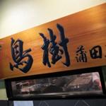 若鳥焼「鳥樹」蒲田店で チレハツ砂ギモアボカド和え鶏団子
