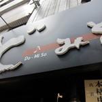 らーめんダイニング「ど・みそ」で特みそこってり八丁堀店祝開店