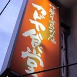 中華そばのお店「カドヤ食堂」で 限定品青森県産焼干し醤油そば