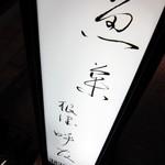 魚菜「根津 呼友」で真鯛かぶと煮酒盗長芋ばくらい〆の白子雑炊
