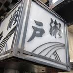季節一品料理「瀬戸」で いわしつみれ揚げ食の街大阪の懐思う
