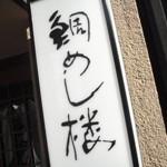 鯛料理「鯛めし楼」で 社用に適うか鯛めし想定外の景色渋い風情