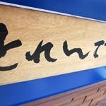 CAFE&SNACK「とれんでぃ」で 突然の伴侶たちと生姜焼き