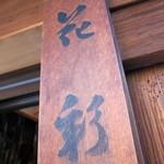 甘味処「花彩」で 元お茶屋で舐める抹茶パフェー舞妓は来ない