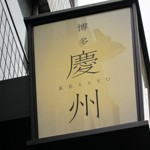 もつ鍋・水炊き「博多慶州」銀座店で ぷち二郎的盛りちゃんぽん