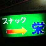 スナック「栄」で 昭和匂うビロードソファで啜る味噌煮込みうどん