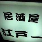 居酒屋「江戸一」で 味噌で冷トマトにオムライス女将さんの手料理
