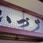 寿し「いづう」で 鯖寿司小鯛鮨の盛合せ守る伝統と愛想のなさと