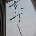 鮨「京すし」で どんぶり三昧熟成のいなだ丼鉄火丼にあじさば丼