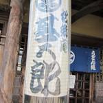 うどん処「松郷庵 甚五郎」で 肉汁うどんは香麦麺の武蔵野うどん