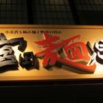 小麦香る極み麺と野菜の旨み「宮田麺児」でNB50つけ汁と魚粉