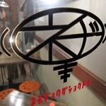 餃子食堂「ネヂ」で 酒肴に真っ直ぐ焼餃子生餃子ハギ肝タコの子