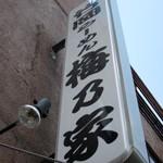 竹岡らーめん「梅乃家」で 竹岡式らーめん甘いタレ味と玉葱細麺