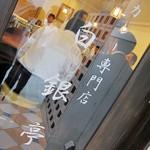 辛口カレー専門「白銀亭」でトンカツカレー味わいはフラットな抑揚
