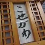 手打ちうどん「こせがわ」で 武蔵野うどんらしい武蔵野うどん